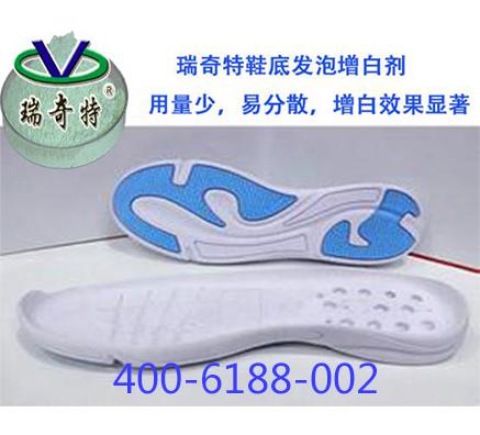 哪种PVC鞋底发泡增白剂用量少更易分散