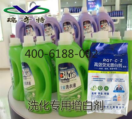 用于洗衣液专用荧光增白剂生产厂家