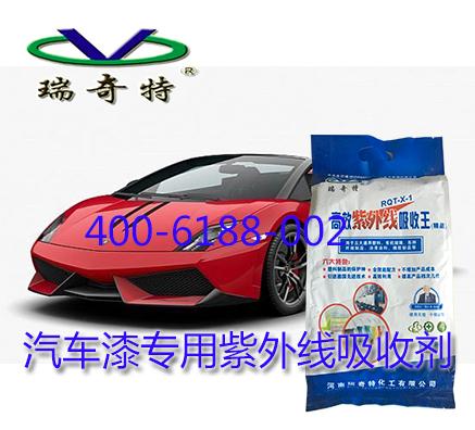 汽车油漆常用的防老化助剂紫外线吸收剂