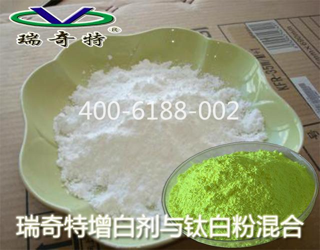 瑞奇特增白剂与钛白粉混合