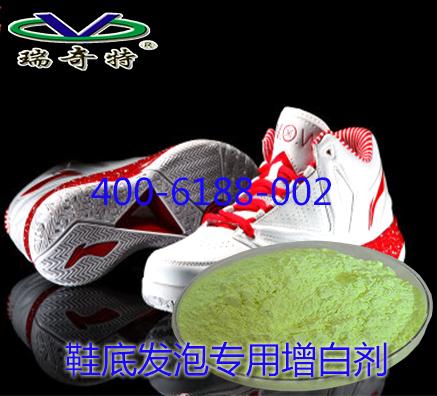 运动鞋常用增白剂是哪种