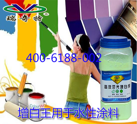 水性漆增白剂哪个型号较好用?