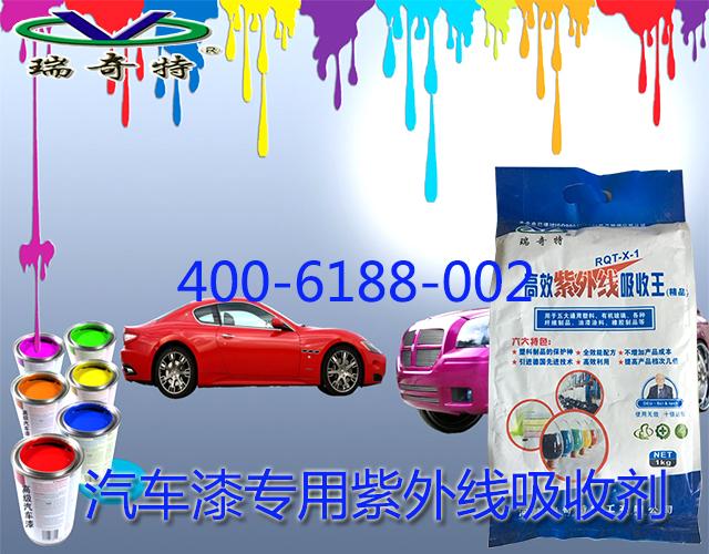 汽车漆专用紫外线吸收剂
