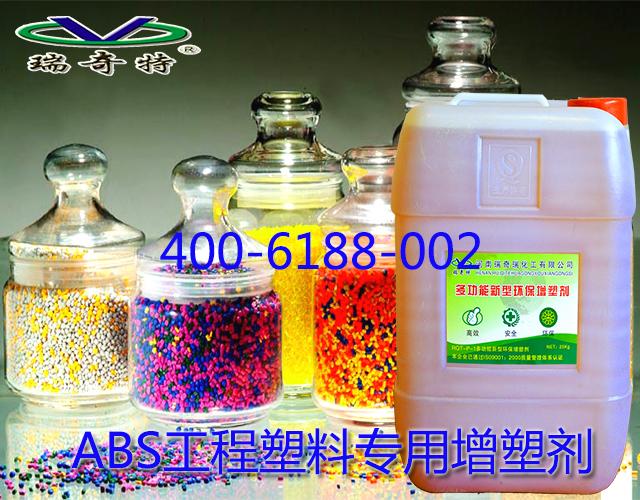 ABS工程塑料专用增塑剂