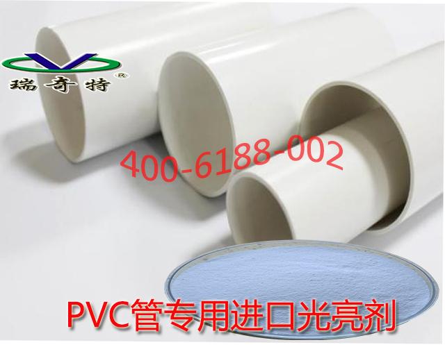 PVC管专用光亮剂