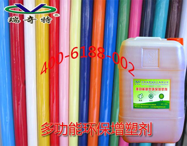多功能环保增塑剂