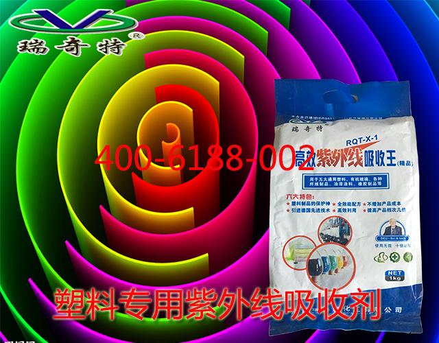 塑料专用紫外线吸收剂