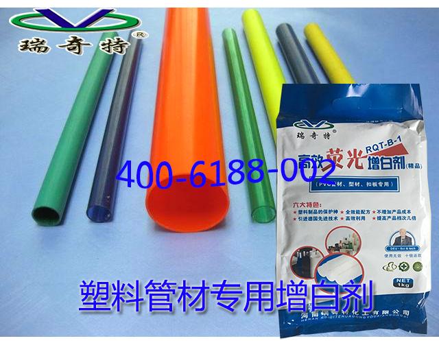 塑料管材专用增白剂