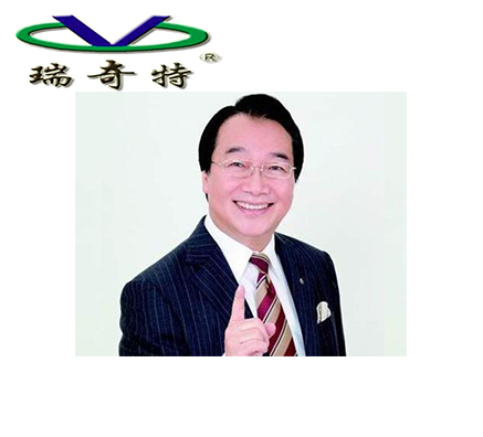 亚洲嘴张锦贵教授与瑞奇特化工的渊源