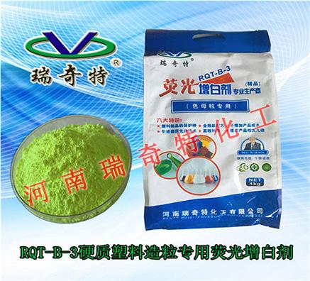 哪款荧光增白剂用在尼龙颗粒增白效果较佳