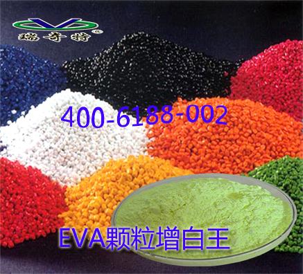 EVA颗粒增白剂用哪种