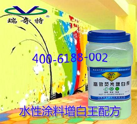用于水性涂料的荧光增白剂哪家效果好