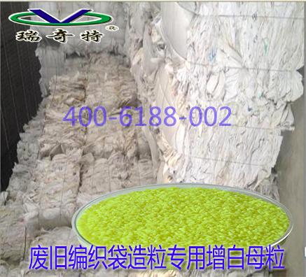 旧编织袋造粒较好用的增白剂