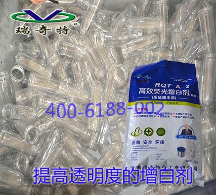 荧光增白剂在塑料瓶中的应用效果