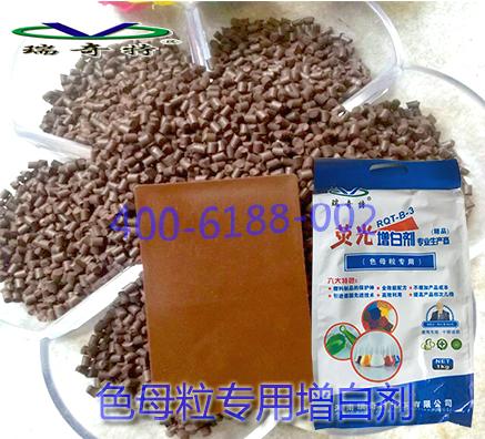 荧光增白剂在PVC塑胶颗粒中的应用