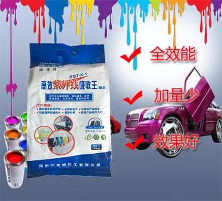 用于汽车油漆紫外线吸收剂哪家好