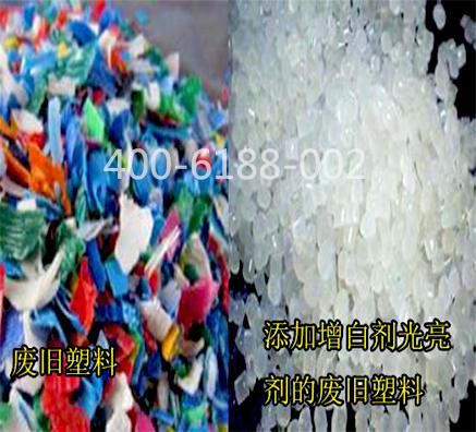 如何让再生塑料增亮改性明艳动人?