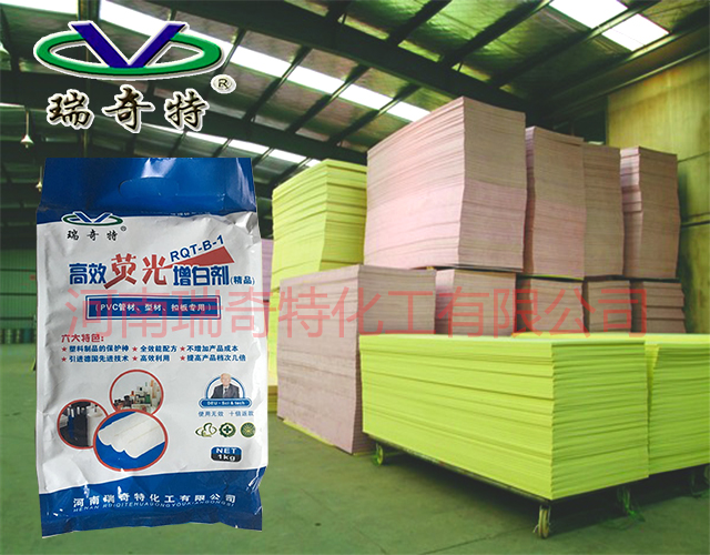 增白剂应用于挤塑板