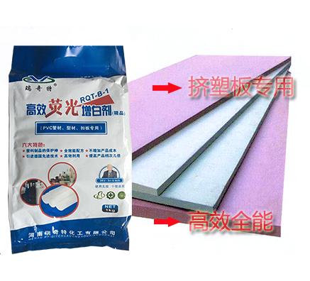挤塑板中加入哪种增白剂可以又白又亮