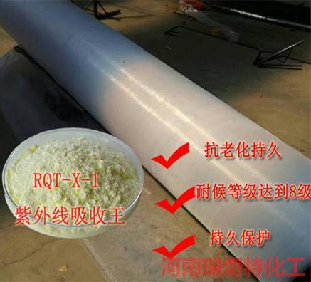 用哪种紫外线吸收剂使防虫网达到持久保护效果