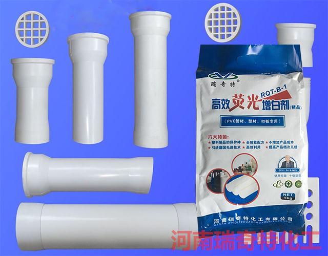 PVC管专用增白剂