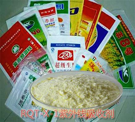 用于PP塑料制品紫外线吸收剂多少钱一公斤