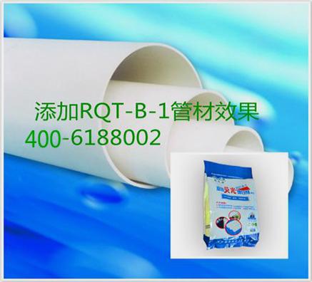 瑞奇特管材增白剂RQT-B-1与传统增白剂效果有什么不同?