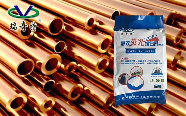 塑料管材增白剂