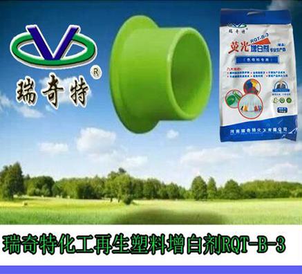 哪种荧光增白剂在再生塑料中广泛应用