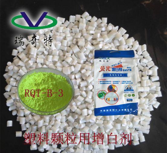 瑞奇特造粒专用增白剂