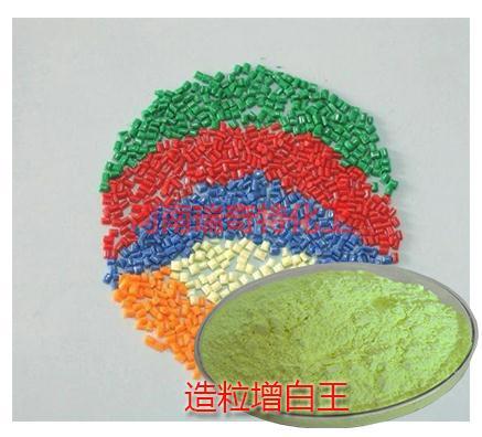 再生塑料APS造粒有专用的增白剂吗