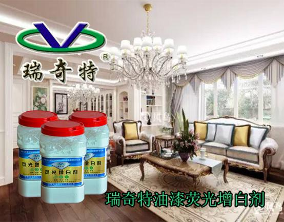 增白剂应用于油漆