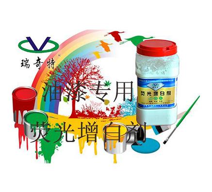 用于油漆的增白剂哪一个型号效果较好用