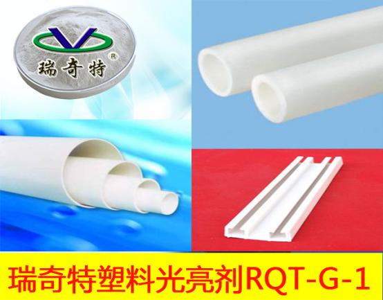 光亮剂应用于PVC管