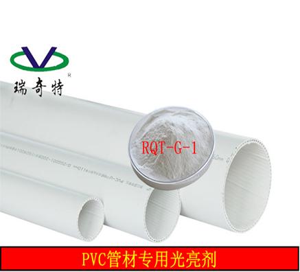 塑料PVC管材专用的光亮剂哪家好