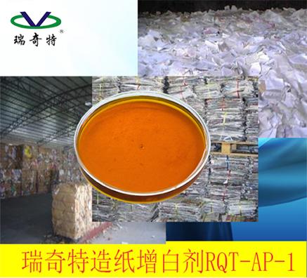 造纸增白剂在回收再生纸中的应用