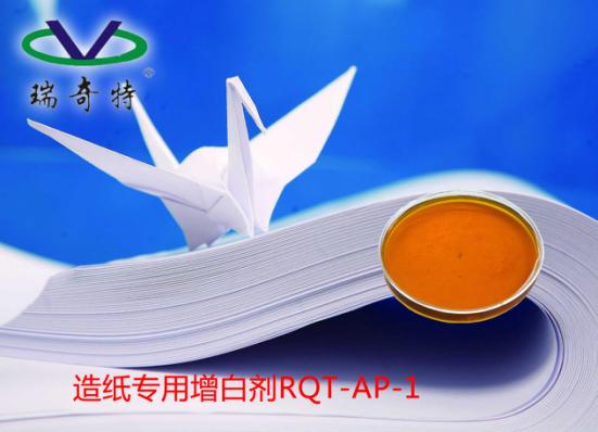 液体增白剂用于造纸