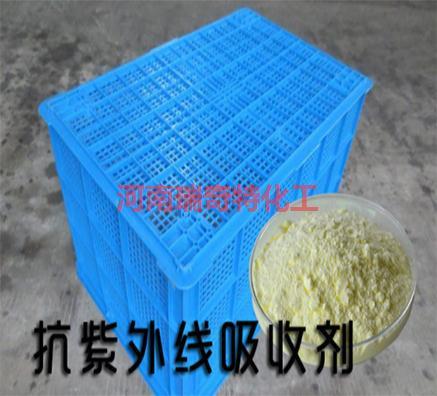 塑料紫外线吸收剂多少钱一公斤