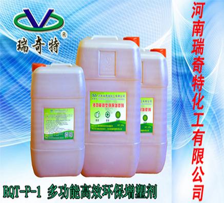 厂家直销的环保增塑剂多少钱一公斤