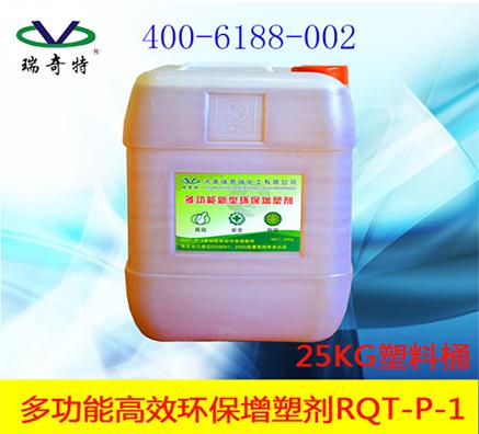 RQT-P-1环保增塑剂与传统增塑剂的区别