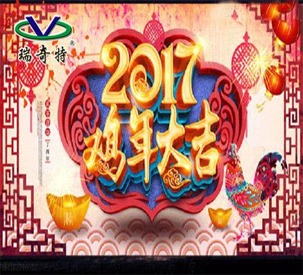 河南瑞奇特化工2017年春节放假通知