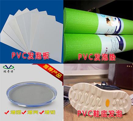 塑料PVC发泡用哪个品牌的环保增塑剂效果好