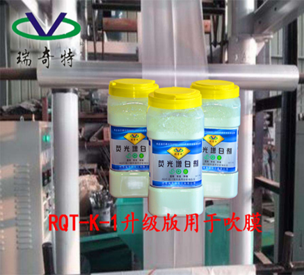 瑞奇特新型进口配方荧光增白剂的性能
