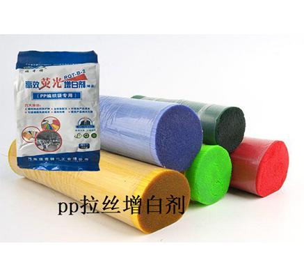 用于塑料拉丝制品的荧光增白剂厂家哪家更专业