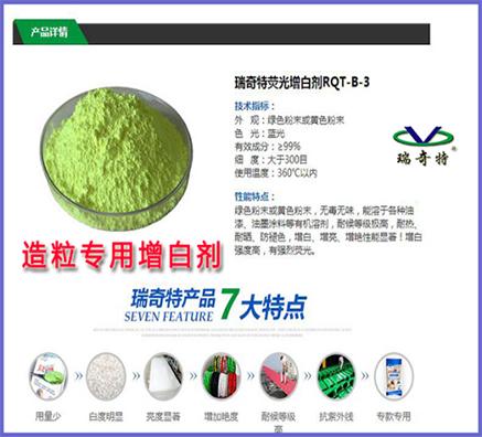 再生塑料增白剂生产厂家