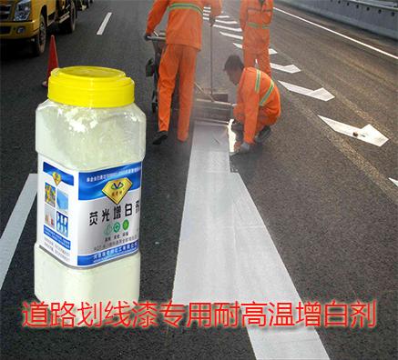 耐高温增白剂在道路划线漆中的应用原理