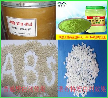 河南塑料荧光增白剂厂家批发