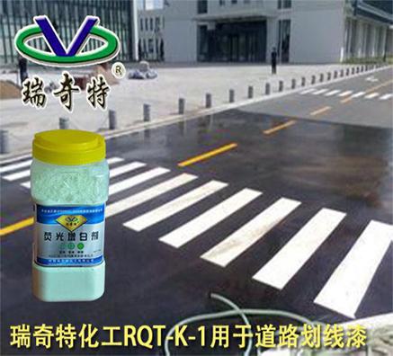 耐高温增白剂在热熔道路反光标线漆中的应用