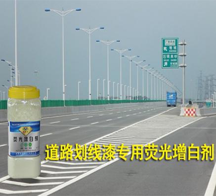 道路划线漆耐高温增白剂是什么型号?