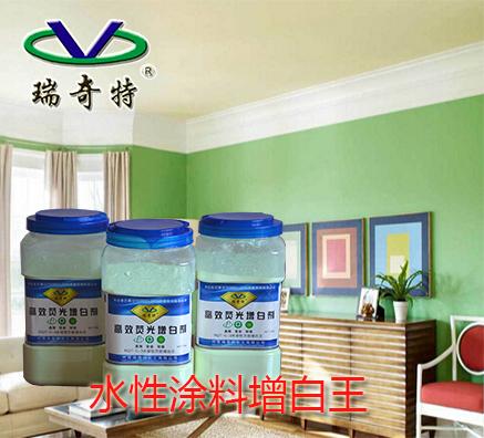 水性荧光增白剂在涂料中的应用